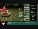 【ゆっくり実況】メタルマックス2R 初周