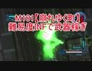【地球防衛軍5】M101難易度INFで武器稼ぎ【ゆっくり実況】
