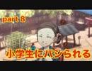 【ペルソナ3 】第8階 【初見 】PSP版