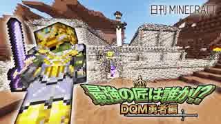 【日刊Minecraft】最強の匠は誰か!?DQM勇者編 裏技的攻略第3章【4人実況】