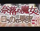 【奈落の魔女とロッカの果実】王道RPGを最後までプレイpart57【実況】
