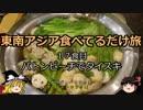 【ゆっくり】東南アジア食べてるだけ旅 17