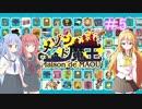 【メゾン・ド・魔王】琴葉姉妹は早く帰ってゲームがしたい。#5