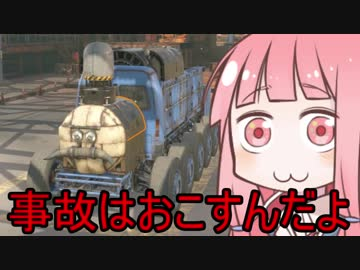 【CROSSOUT】 Akane-chan's Mad Max who fell to Britain ② VOICEROID Commentary