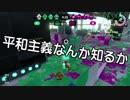 【ガルナ/オワタP】侵略!スプラトゥーン2【season.2-02】