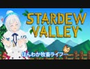 【Stardew Valley】ほのぼの酪農生活のは