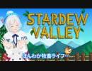 【Stardew Valley】ほのぼの酪農生活のはずが...!?あれ...?【のびのび実況】