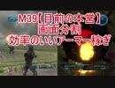 【地球防衛軍5】M39難易度HARDESTでアーマー稼ぎ【ゆっくり...
