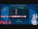 [Civ6]ボイロ指導者MOD大戦part5