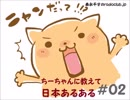 森永千才のradioclub.jp#02(あるある)