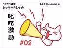 森永千才のradioclub.jp#02(叱咤激励)