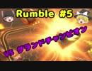 Rocket League#8【ゆっくり実況プレイ】 VS グランドチャンピオン 【Rumble5】