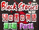【Black Stories】更に不可思議な事件の謎を解く黒い物語part1【複数実況】