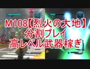 【地球防衛軍5】M108難易度INFで武器稼ぎ【ゆっくり実況】