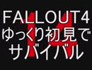 FALLOUT4 ゆっくり初見でSURVIVAL 14