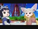 【第20回MMD杯予選遅刻組】魔獣少女 かばん☆マギカ