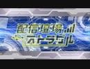 【ニコカラ】配信壇場ストラグル【音街ウナ】