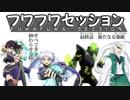 ゆっくりTRPG・シノビガミ【フワフワセッション】最終回