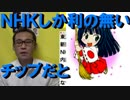 NHKだけのためのACASチップを全販売テレビ