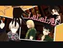 【MMD文アル】LaLaL危+α【おーさか組】