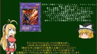 弦巻マキはゆっくりと遊戯王の禁止カード