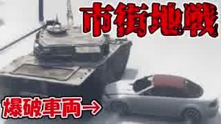 【GTA5】車に爆弾仕掛けて戦車に突っ込んでみたpart1【実況】