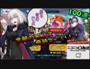 【FGO】邪ンヌ,ピックアップ召喚100連でまさかの奇跡(ニコ生)