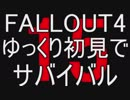 FALLOUT4 ゆっくり初見でSURVIVAL 15