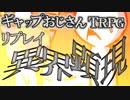 ギャップおじさんTRPG『異界顕現』2話