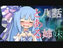 【VOICEROID劇場】とある姉妹と泡沫の涙【第八話】