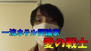 一流ホテル評論家「愛の戦士」 ~名古屋のホテル2件目を評論~