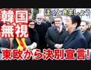【安倍首相が東欧から韓国決別宣言】 約束