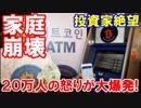 【仮想通貨暴落で家庭崩壊】 韓国の投資家