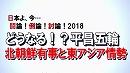 【討論】どうなる!?平昌五輪・北朝鮮有事と東アジア情勢[桜H30/1/20]
