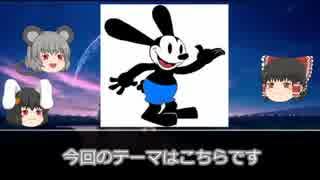 ゆっくりとディズニーアニメと #03 【しあわせウサギのオズワルド】