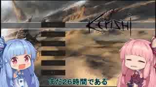 【Kenshi】早口姉妹のKenshi初見プレイpart15【VOICEROID】