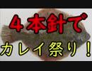 【ゆっくり実況】海なし県人のゆっくりの海釣り 4匹目【海のぬし釣り】