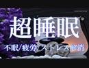 【寝落ち用】超熟睡☆睡眠用音楽・不眠・疲労・ストレス解消【θ波】