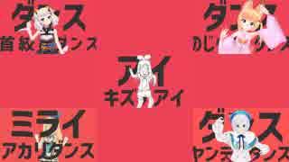 【比較動画】真・ダンスバーチャルダンス