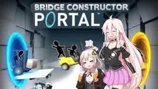 【Bridge Constructor Portal】あかりとIA