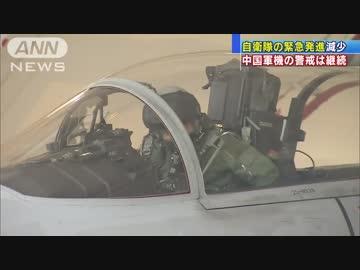 自衛隊スクランブル 対中国機大幅減 警戒は変えず by 森くん ...