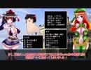 ゆっくりモン娘雑談解説!28~ 魔物娘図鑑のドラゴン