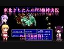 【FF3(FC)】光の戦士(になりたい)きりたん
