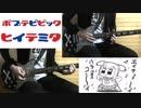 【ポプテピピックOP】POP TEAM EPIC 弾い