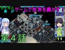 セイカと葵がゲームで世界を轟かす! 新章第4話【Mad Games Tycoon実況】
