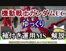 【ガンダムUC】リバウ+袖付きMS 解説【ゆっくり解説】part8