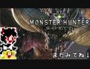 【MHW】ゆっくりとネルギガンテを狩りたい【ゆっくり実況プレイ】
