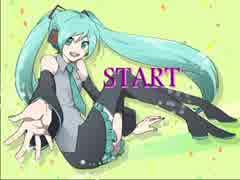 START/初音ミク