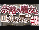 【奈落の魔女とロッカの果実】王道RPGを最後までプレイpart58【実況】