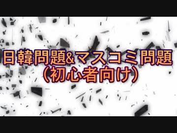 【マスコミ問題】新潟県中越地震とマスコミの非常識行為